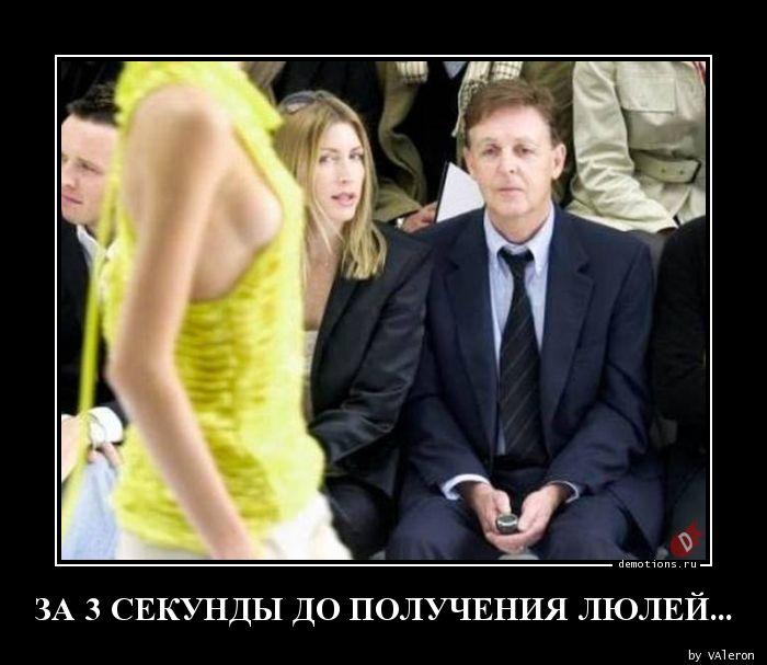 ЗА 3 СЕКУНДЫ ДО ПОЛУЧЕНИЯ ЛЮЛЕЙ...