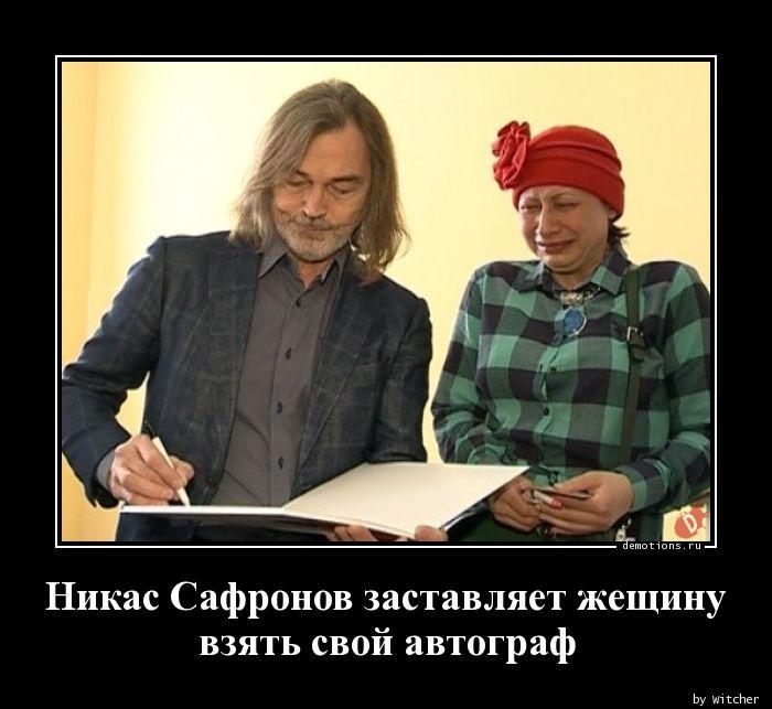 Никас Сафронов заставляет жещину  взять свой автограф