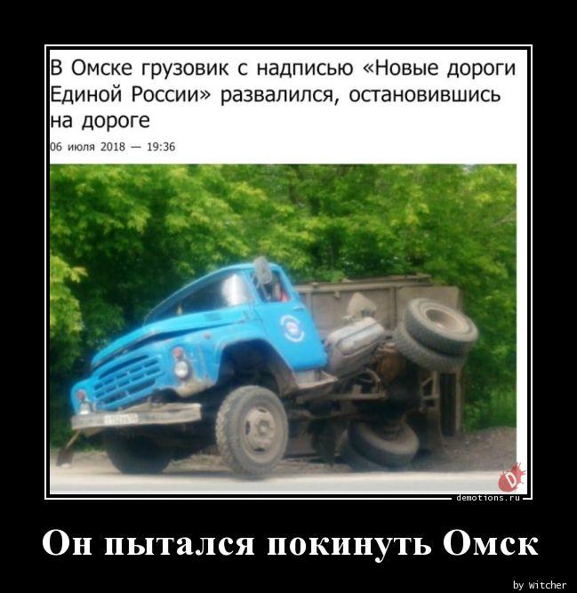 Он пытался покинуть Омск