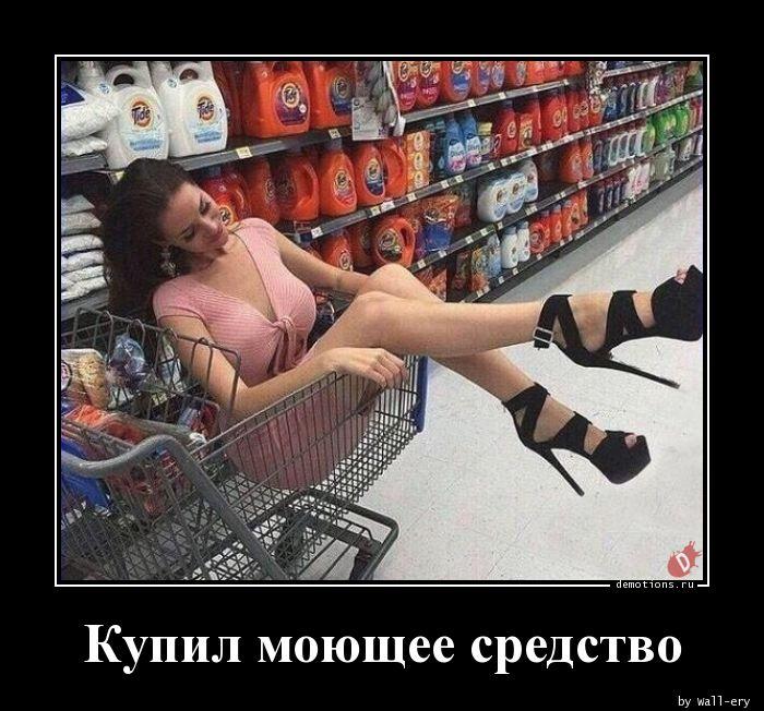 Купил моющее средство