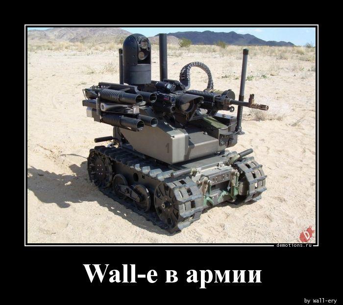 Wall-e в армии