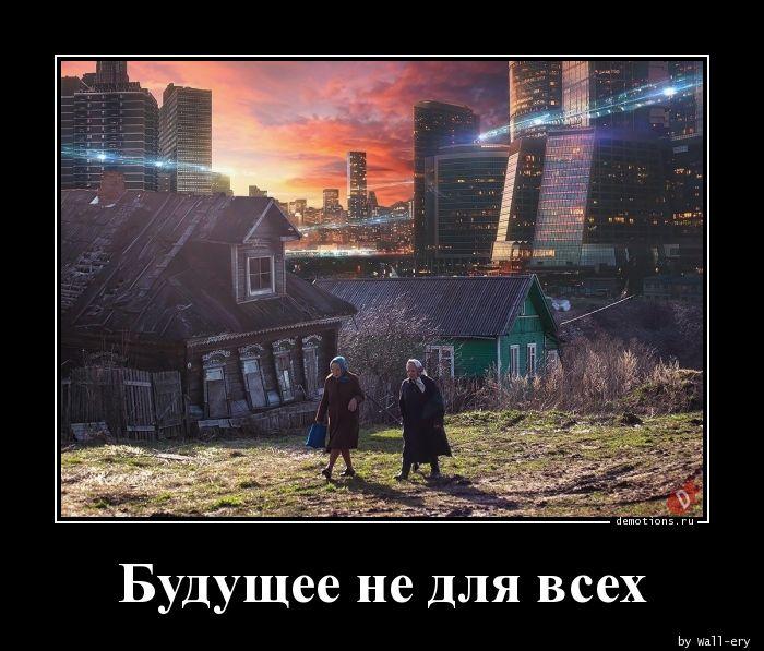 Будущее не для всех