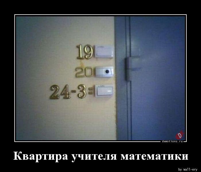 Квартира учителя математики