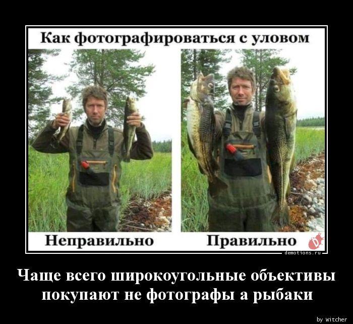 Чаще всего широкоугольные объективы покупают не фотографы а рыбаки