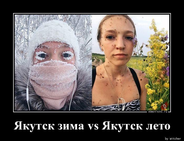 Якутск зима vs Якутск лето