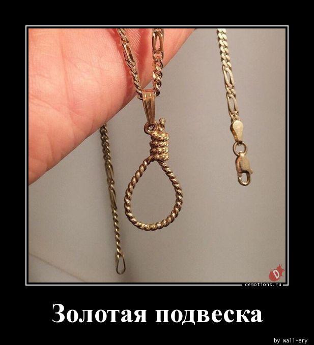 Золотая подвеска