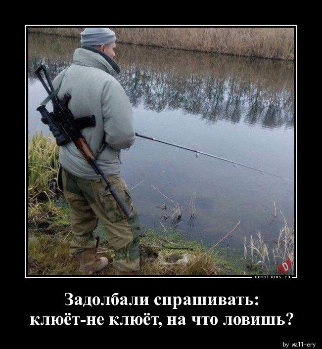 Задолбали спрашивать:  клюёт-не клюёт, на что ловишь?