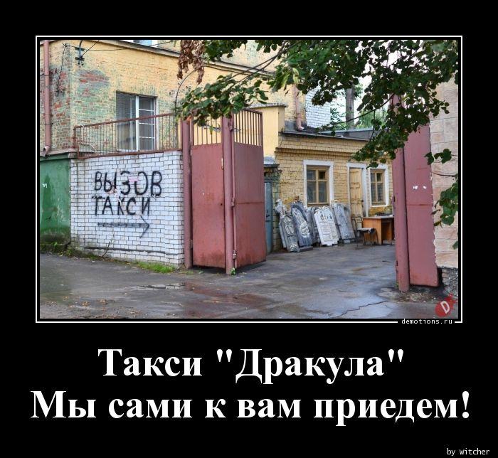 """Такси \""""Дракула\"""" nМы сами к вам приедем!"""