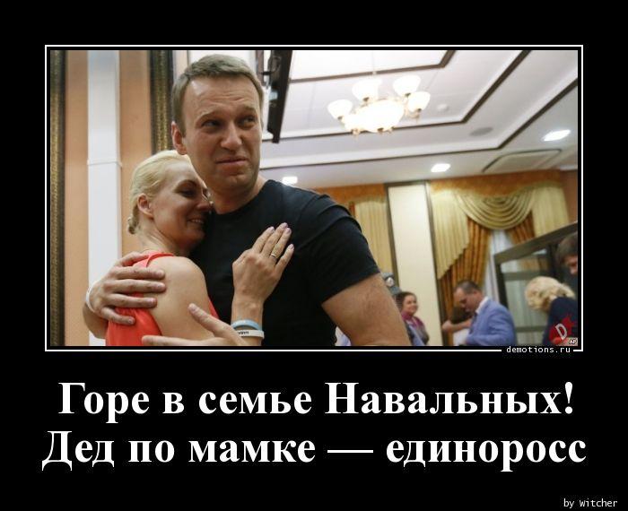 Горе в семье Навальных! Дед по мамке — единоросс