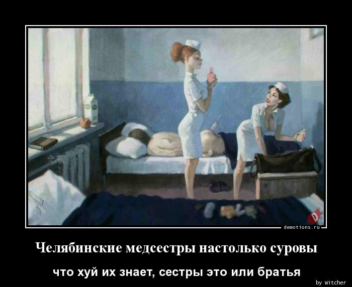 Челябинские медсестры настолько суровы