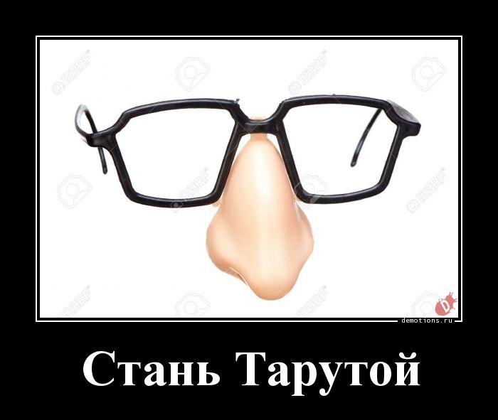 Стань Тарутой