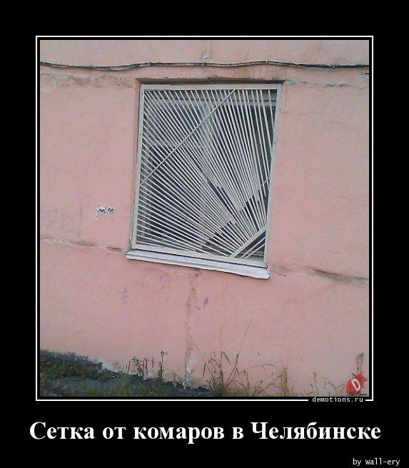 Сетка от комаров в Челябинске