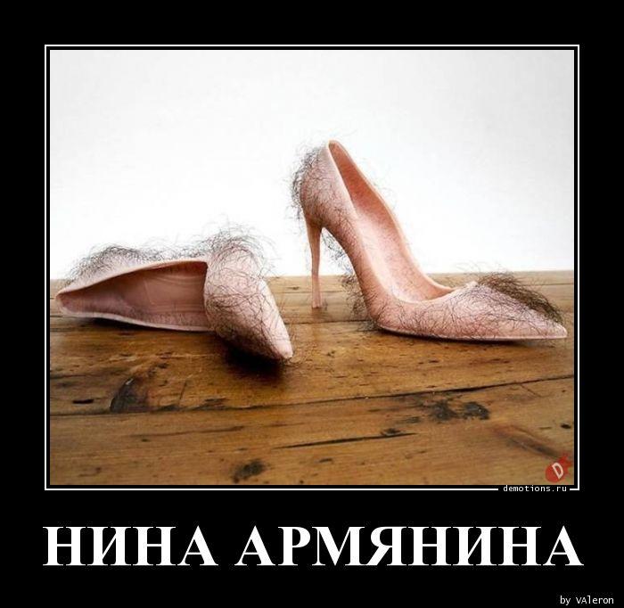 НИНА АРМЯНИНА