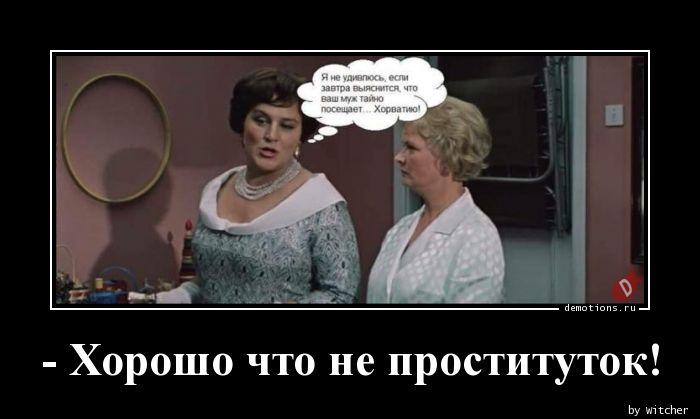 - Хорошо что не проституток!