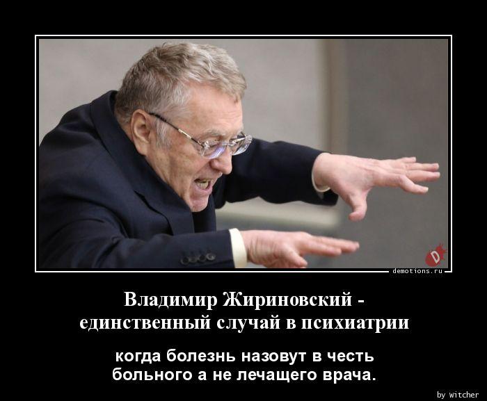 Владимир Жириновский - единственный случай в психиатрии