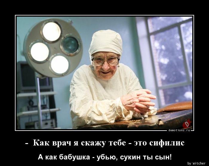 -  Как врач я скажу тебе - это сифилис