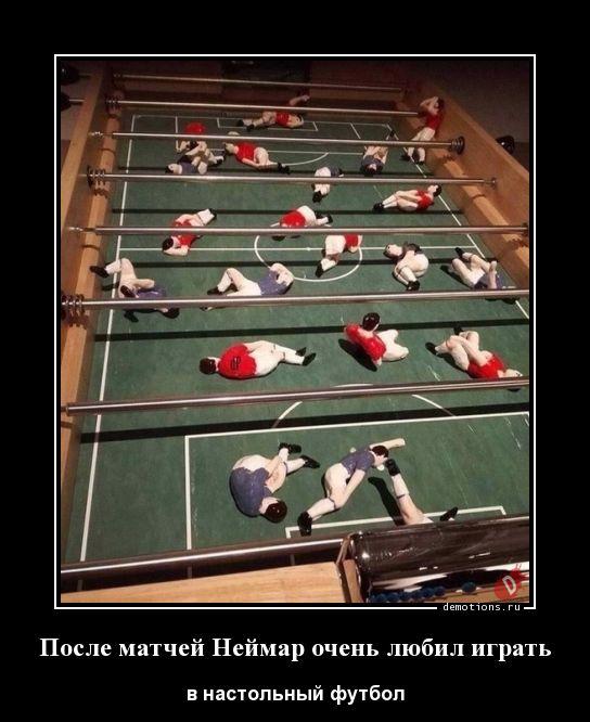 После матчей Неймар очень любил играть
