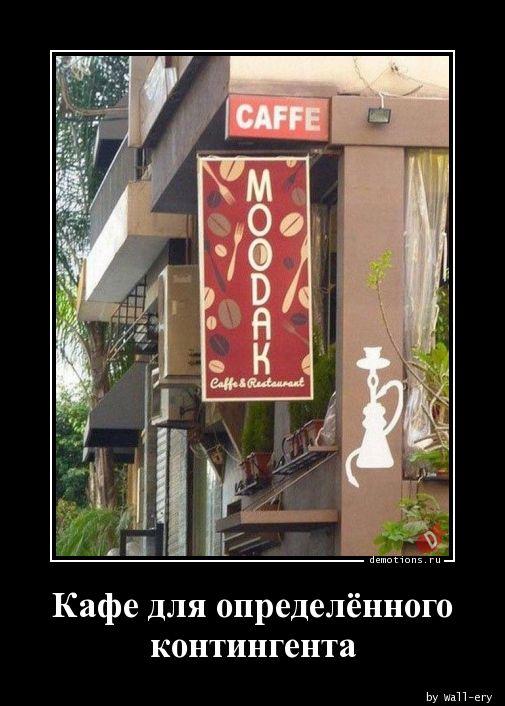 Кафе для определённого контингента