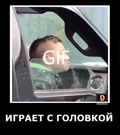 ИГРАЕТ С ГОЛОВКОЙ