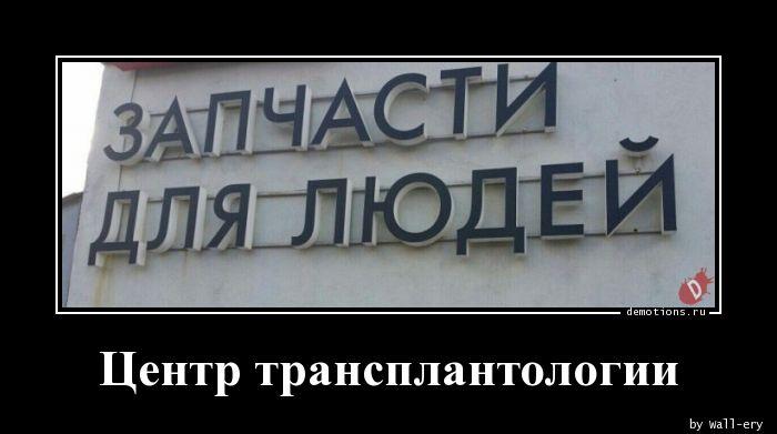 Центр трансплантологии
