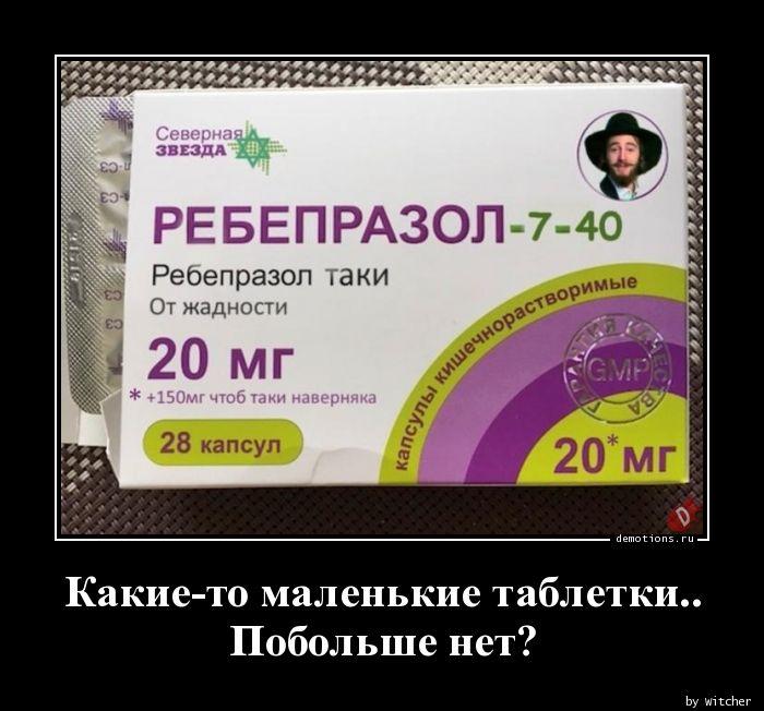 Какие-то маленькие таблетки..  Побольше нет?