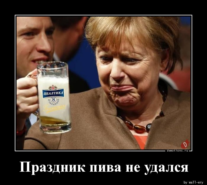 Праздник пива не удался