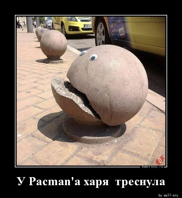 У Pacman'a харя  треснула