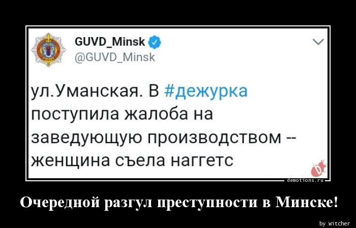 Очередной разгул преступности в Минске!