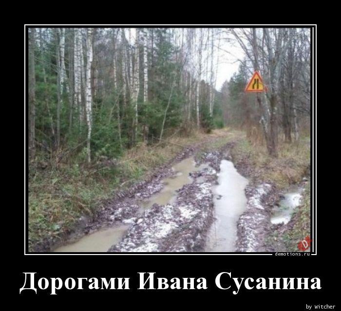 Дорогами Ивана Сусанина