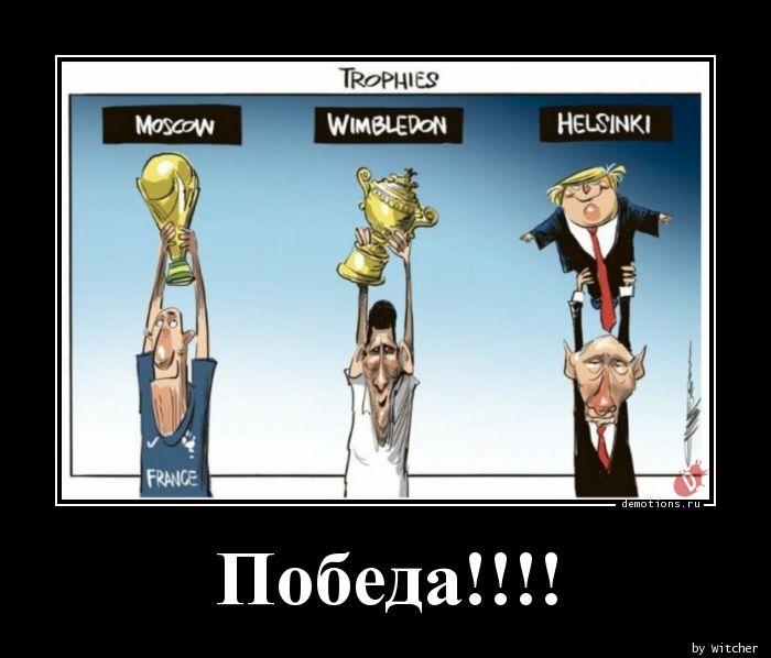 Победа!!!!