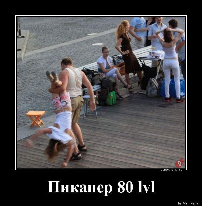 Пикапер 80 lvl