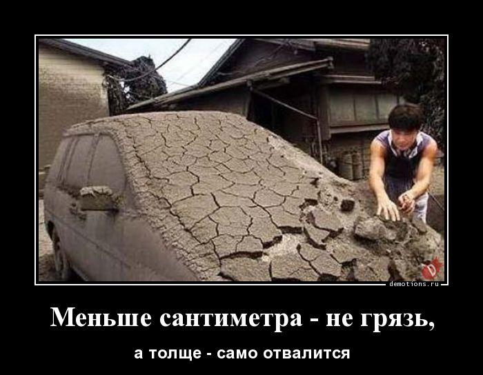 Меньше сантиметра - не грязь,