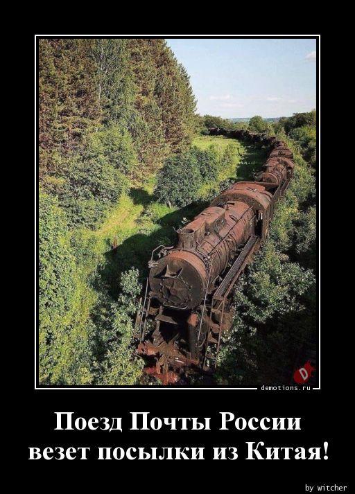Поезд Почты России  везет посылки из Китая!