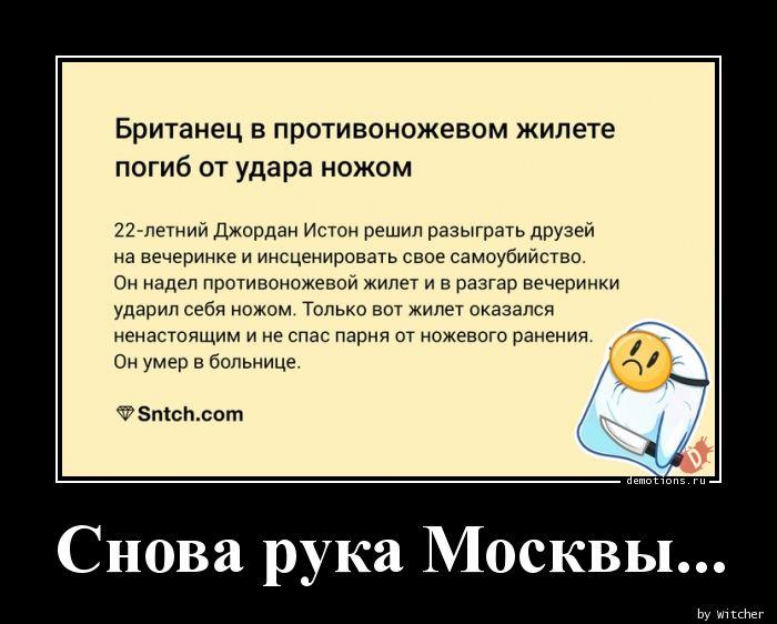 Снова рука Москвы...