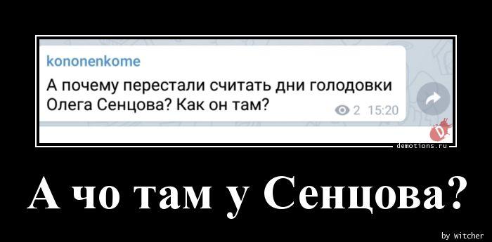 A чо там у Сенцова?