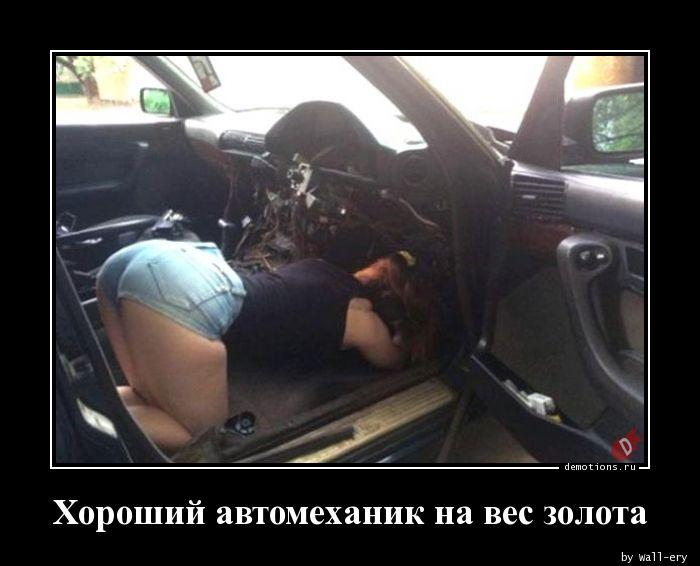 Хороший автомеханик на вес золота