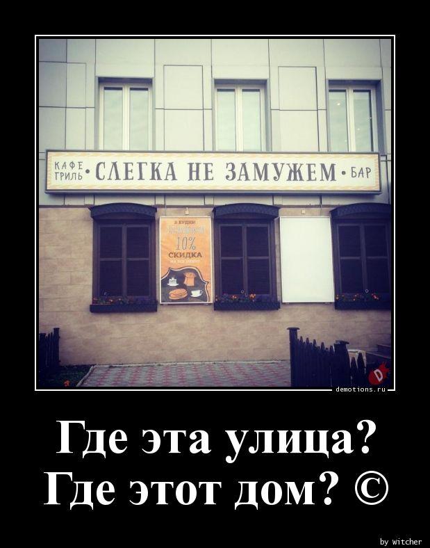 Где эта улица? Где этот дом? ©