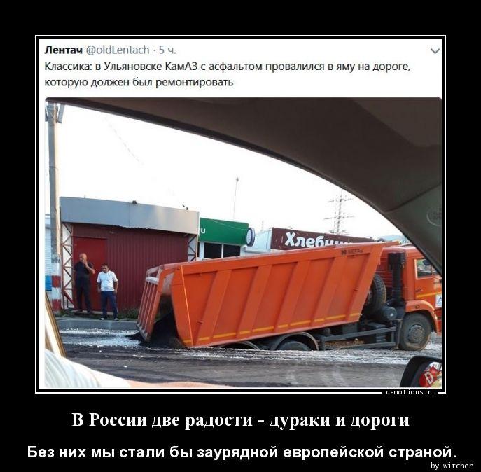 В России две радости - дураки и дороги
