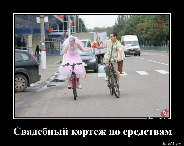 Свадебный кортеж по средствам
