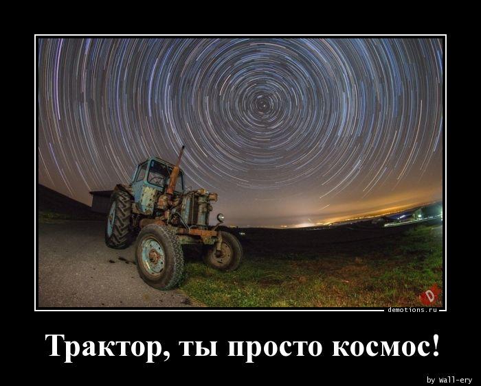 Трактор, ты просто космос!