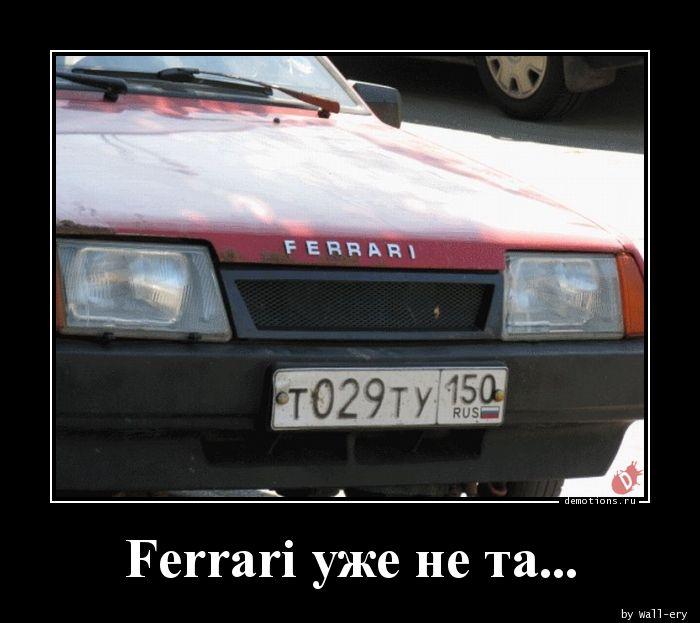 Ferrari уже не та...