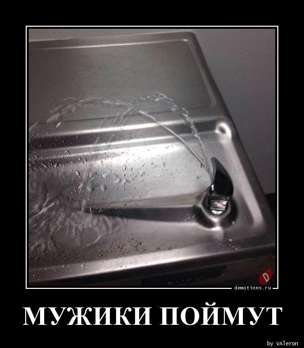 МУЖИКИ ПОЙМУТ