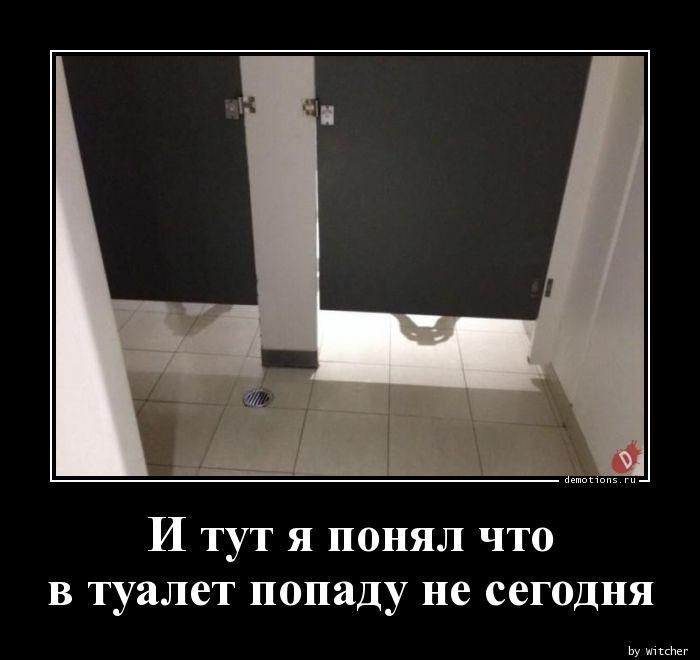 И тут я понял что  в туалет попаду не сегодня