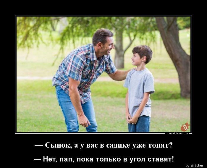 — Сынок, а у вас в садике уже топят?