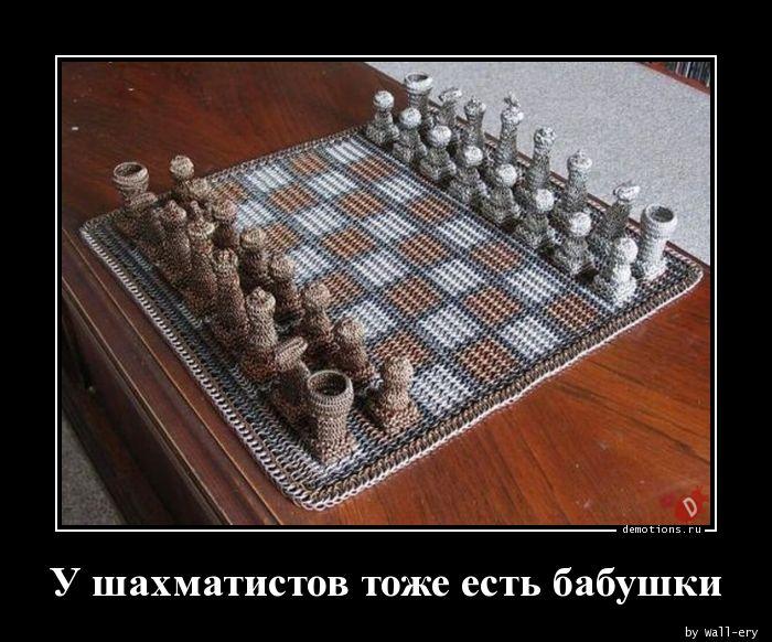 У шахматистов тоже есть бабушки