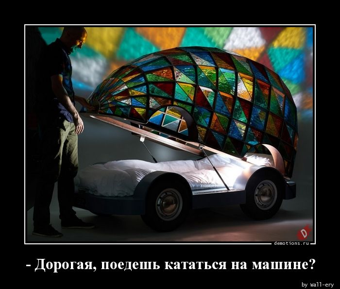 - Дорогая, поедешь кататься на машине?
