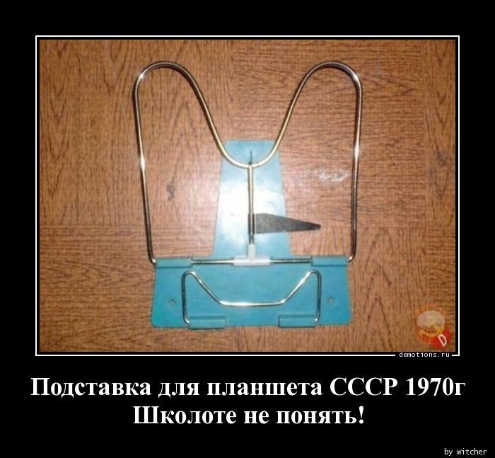 Подставка для планшета СССР 1970г Школоте не понять!