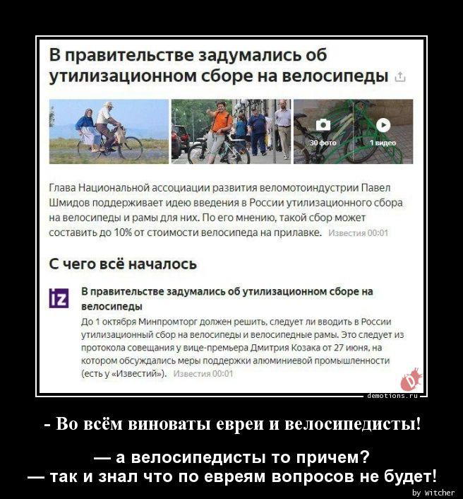 - Во всём виноваты евреи и велосипедисты!
