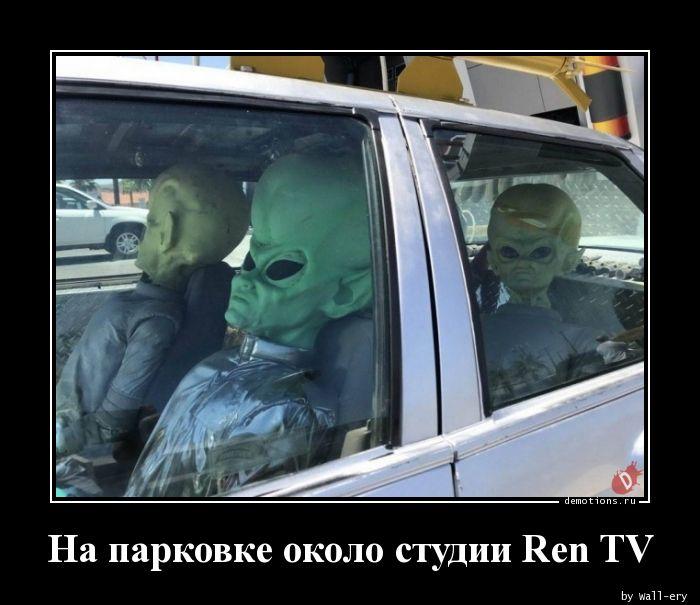 На парковке около студии Ren TV