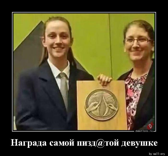 Награда самой пизд@той девушке